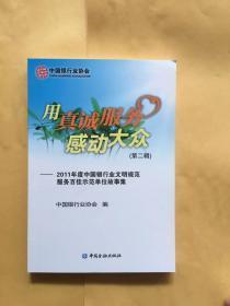 用真诚服务感动大众. 第2辑, 2011年度中国银行业文明规范服务百佳示范单位故事集