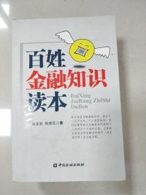 EI2065989 百姓金融知识读本