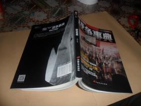 战争事典(001) 16开 正版现货