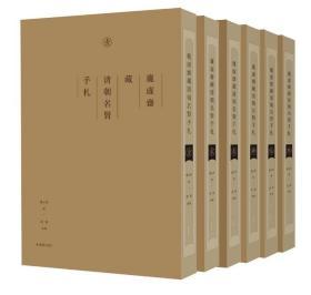 庞虚斋藏清朝名贤手札(8开精装 全六册)