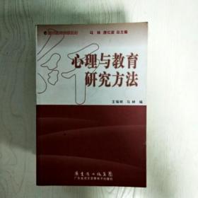 EI2069441 心理与教育研究方法(书页画线标记)(一版一印)