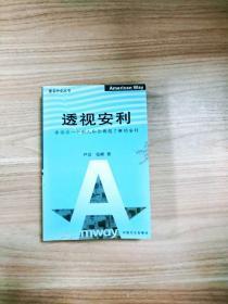EI2069945 透视安利 告诉一个别人和你都想了解的安利--著名外企丛书