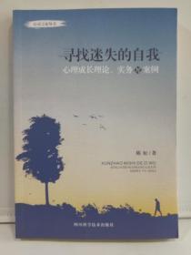 寻找迷失的自我:心理成长理论实务与案例/心灵之家丛书