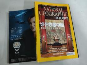 华夏地理 2011年11月号 海外中国文物专辑 解冻冰人.萨米人