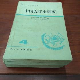 中国文学史纲要 一 二 三 四