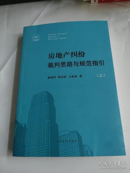 房地产纠纷裁判思路与规范指引