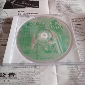 游戏光盘仙剑奇侠传2000