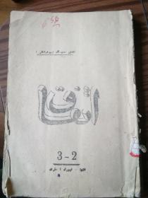 同盟1950年第2一3期维吾尔文(13)