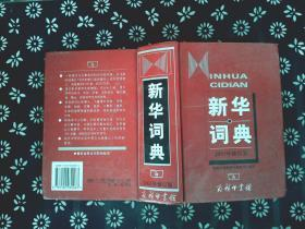新华词典(2001年修订版)