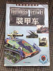 世界王牌武器库—装甲车