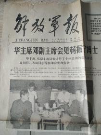 解放军报      华主席邓副主席会见杨振宁博士