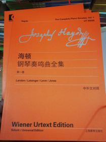 海顿钢琴奏鸣曲全集(第一卷)(中外文对照) 正版现货 A0015S