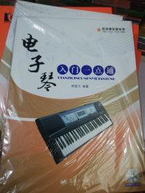 军地俱乐部丛书:电子琴入门一点通(DVD教学示范版) 正版现货 A0015S
