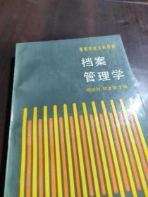 档案管理学