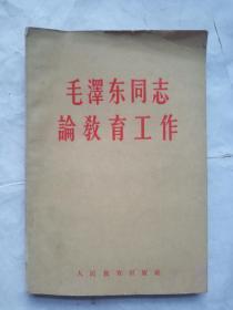 毛泽东同志论教育工作