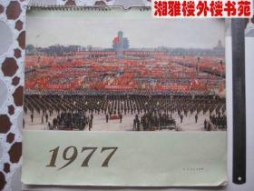 挂历 1977年胜利万岁(13张全)孔网少见