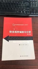 财务报表编制与分析(第二版)(21世纪高等继续教育精品教材·会计系列)