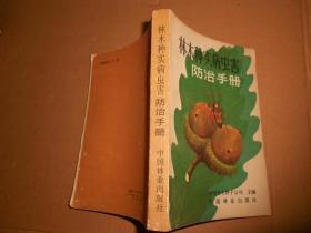 林木种实病虫害防治手册--彩图