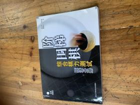 4862阶梯围棋综合棋力测试死活分册