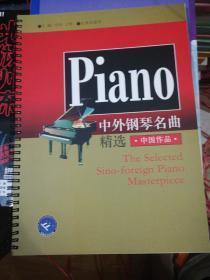中外钢琴名曲精选.中国作品 正版现货Z