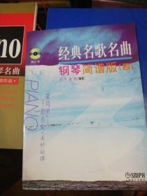 经典名歌名曲钢琴简谱版(四) 附牒   正版现货 A0015S