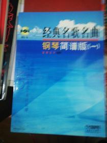 经典名歌名曲:钢琴简普版(1)附牒 正版现货 A0015S