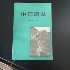 中国通史(第八册)品好