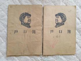 60年代宁夏中卫县毛像户口簿两本