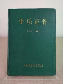 《平乐正骨》郭维淮,中国中医药出版社1996年初版