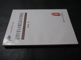 新型军事人才成长动力开发研究(中国军事学博士文库)
