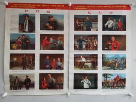 文革宣传画  红灯记一套两张,每幅尺寸 对开,品好!