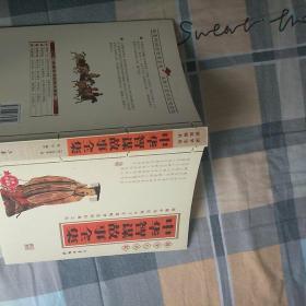国学大书院:中华智谋故事全集(经典珍藏版)