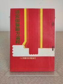 《清宫御医验方选萃》王钧涛,世象出版社,1975年出版
