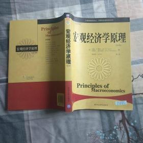 工商管理经典译丛·管理专业通用教材系列:宏观经济学原理(第6版)