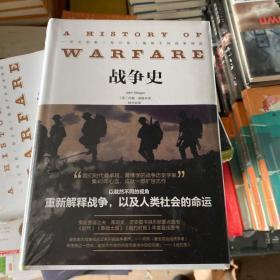 战争史。约翰基根