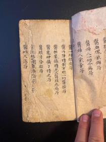 祝由十三科  清或者民国 手抄本! 符咒都是红色朱砂抄写!6卷全!