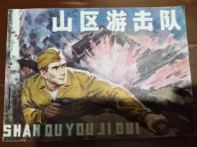 连环画:山区游击队