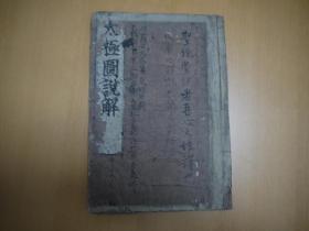 和刻《太极图说解》1册全,朱熹著,有批注,江户时期刊