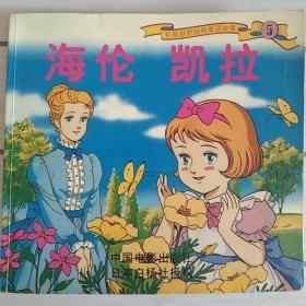 彩图世界经典童话故事  海伦 凯拉