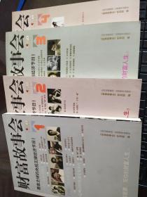 财富故事会(1-4)  (w)
