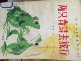 两只青蛙去旅行 买下就送图片中的书