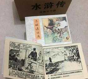 水浒传连环画