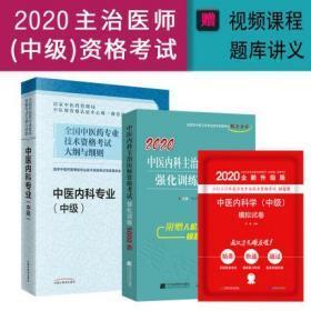 全新正版2020中医内科主治医师中级职称考试大纲细则教材+强化训练5000题+模拟题(共3本)赠人机对话版模拟试卷