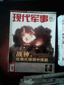 现代军事 2011.06