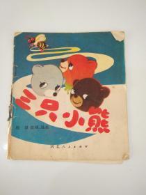 三只小熊(1979年河北版)