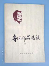 鲁迅作品选读(1)