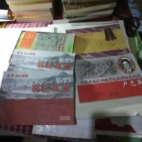 连环画32开五本   战斗在敌人心脏里的南京红色特工卢志英  晓庄英烈两本  中国共产党纪律处分条例  试行图解     静海寺的故事