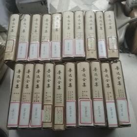 鲁迅全集 乙种本人民文学1973年初版 20册全 重12公斤 原函护封全 当时售价50元
