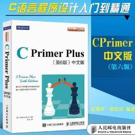 C Primer Plus 第6版