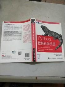 Python数据科学手册(16开)